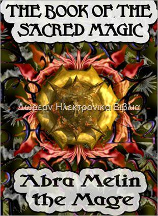 Δωρεαν Ηλεκτρονικα Βιβλια - The Sacred Magic of Abramelin Vol 2