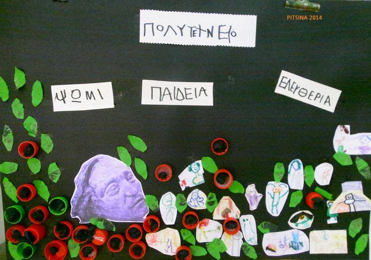 Pitsina Περήφανη Νηπιαγωγός Greek kindergarten teacher: ΠΟΛΥΤΕΧΝΕΙΟ.Η ''ΑΝΑΚΥΚΛΩΣΗ''ΤΗς ΙΣΤΟΡΙΑΣ .....