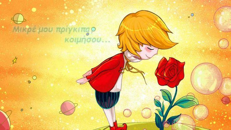 Μάριος Φραγκούλης - Μικρός πρίγκιπας