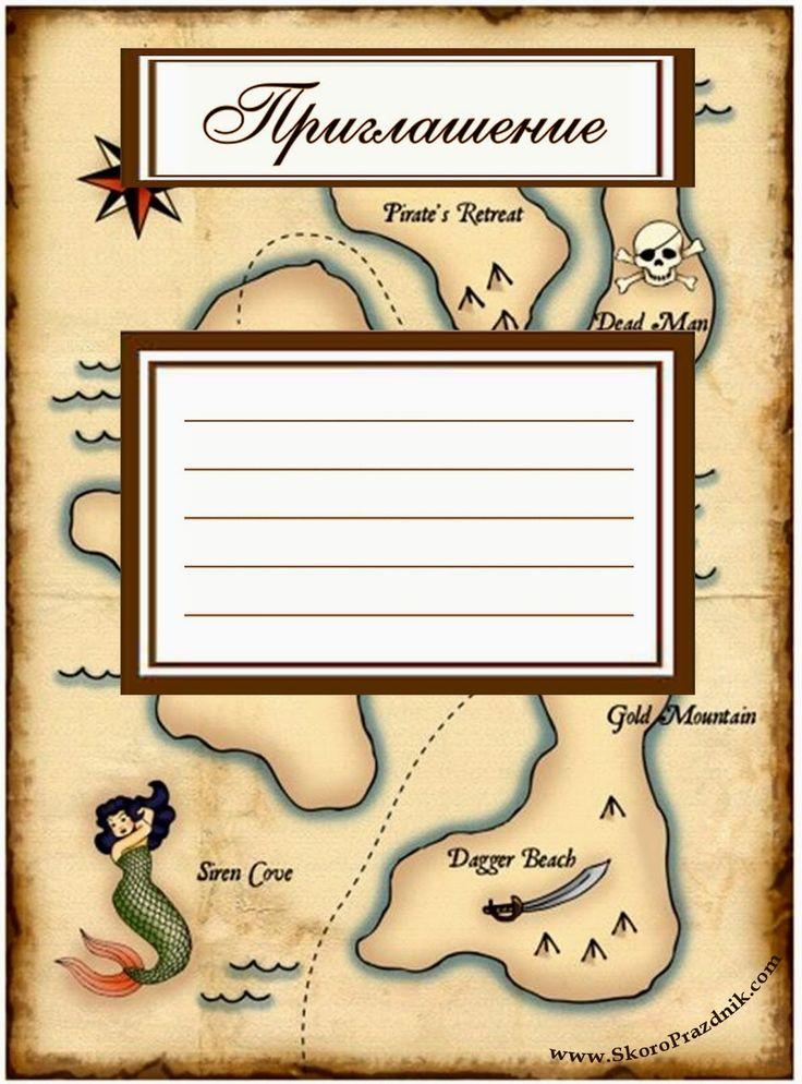 Скоро Праздник: Пригласительные на Пиратский День Рождения