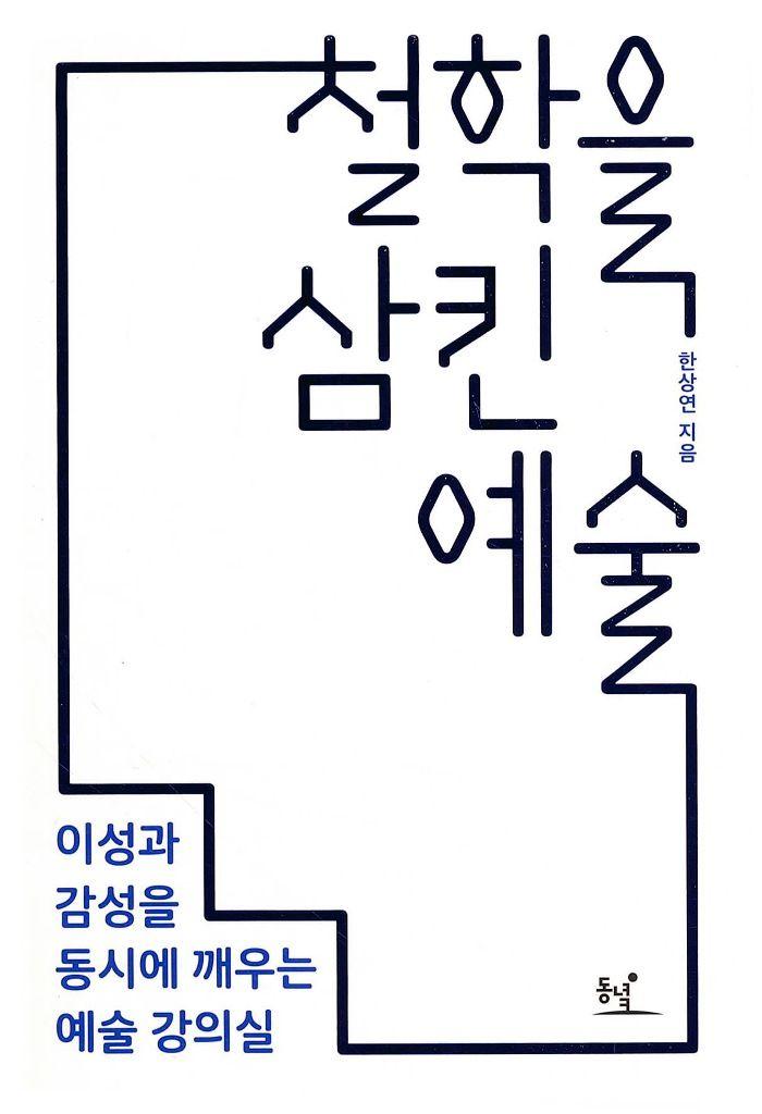 철학을 삼킨 예술 - Google 검색