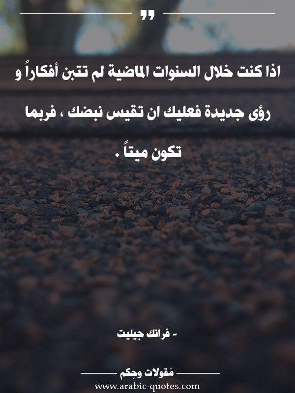 اذا كنت خلال السنوات الماضية لم تتبن أفكارا و رؤى جديدة فعليك ان تقيس نبضك فربما تكون ميتا Quotes Quote عربي عربية Arabic Quotes Quotes Life Rules