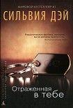 Отраженная в тебе. Начните читать книги Дэй Сильвия в электронной онлайн библиотеке booksonline.com.ua. Читайте любимые книги с мобильного или ПК бесплатно и без регистрации.