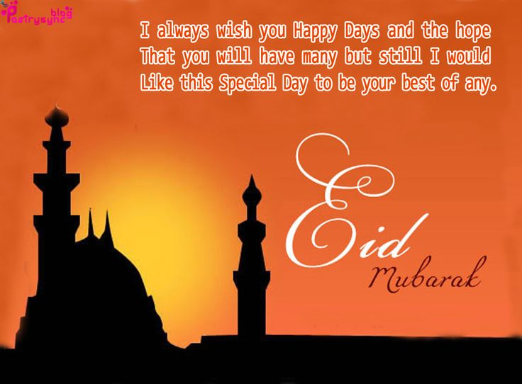 Eid Mubarak Wishes Quotes with Eid MUbarak Cards Images   Poetry