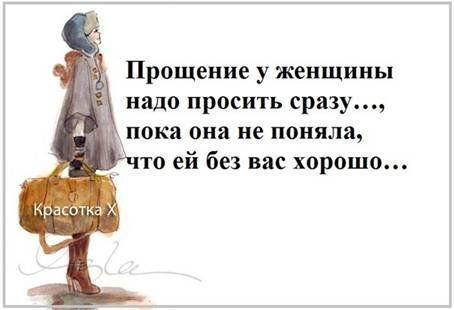 А понятливость женщины зависит от возраста... Так что иногда надо подумать, а стоит ли обижать... цитаты о женщинах