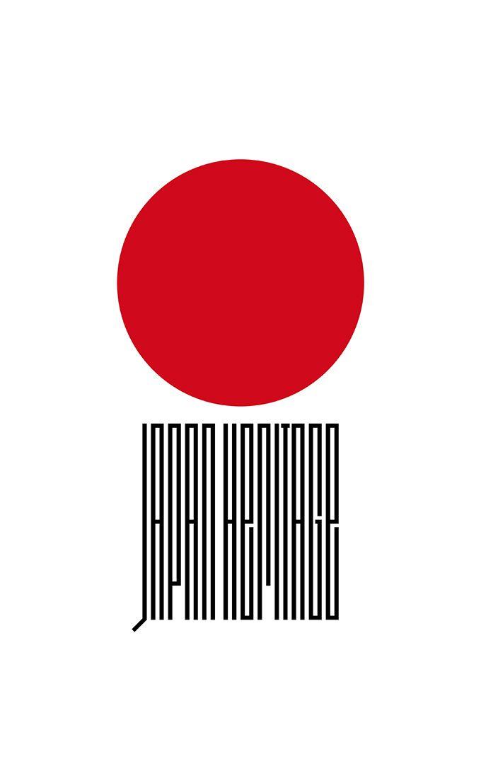 日本遺産|佐藤卓|ロゴマーク|日の丸にJAPAN HERITAGEの文字ですごいシンプルなデザインだが絶妙なバランスです。