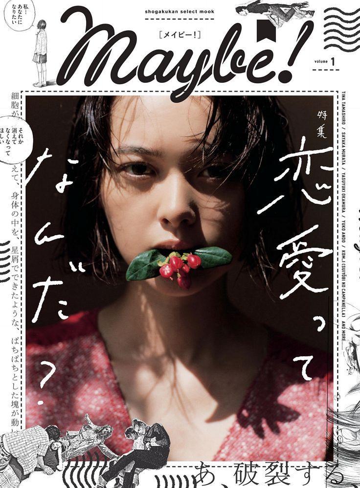 Maybe! Vol.1