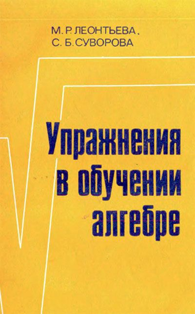 Упражнения в обучении алгебре (для учителя). Леонтьева, Суворова. — 1985 г.