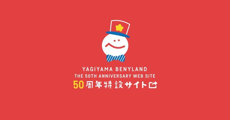 八木山ベニーランド50周年記念特別ホームページです。宮城県仙台市の東北最大級の遊園地・八木山ベニーランドは、いよいよ2018年に開設50周年!50周年記念グッズの販売や数々のイベントなどの楽しい企画が盛りだくさん!みんなでベニーランド50周年を楽しもう♪