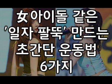 女아이돌 같은 '일자 팔뚝' 만드는 초간단 운동법 6가지 [ 건강 , 팔뚝살빼기 ] - YouTube