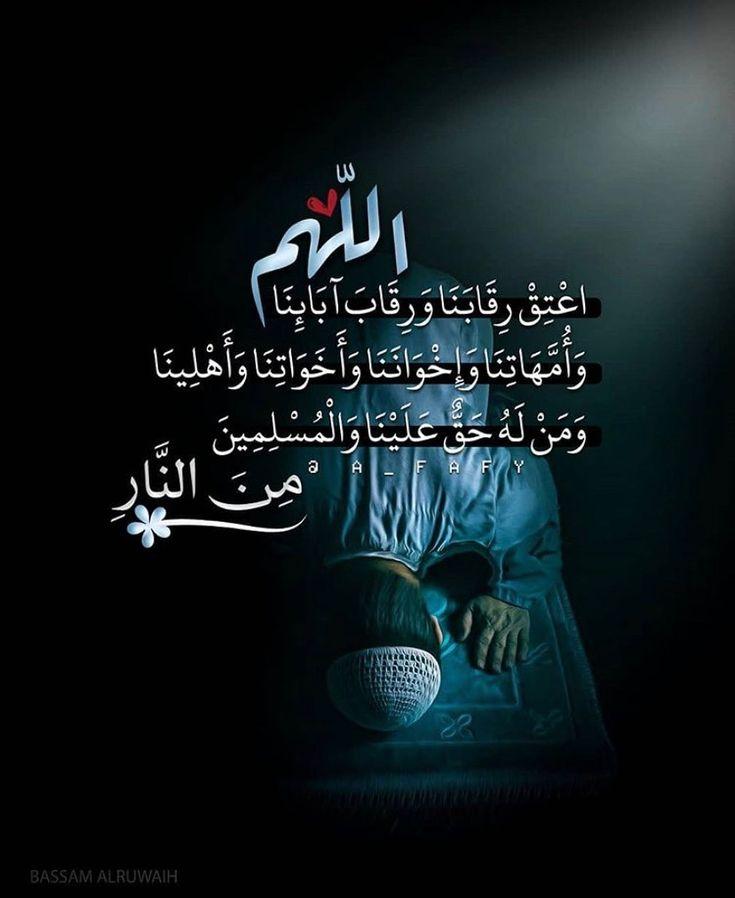 اللهم أعتق رقابنا من النار Islamic Pictures Neon Signs Pictures