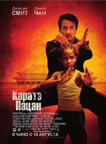 Каратэ-пацан / The Karate Kid (2010)