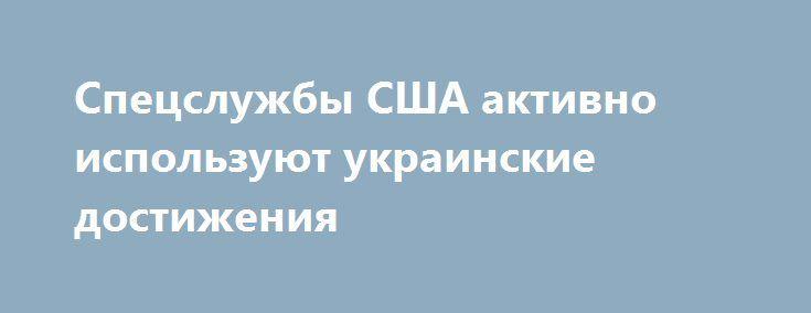 Спецслужбы США активно используют украинские достижения http://rusdozor.ru/2017/01/08/specsluzhby-ssha-aktivno-ispolzuyut-ukrainskie-dostizheniya/  Самая большая проблема украинцев — потеря навыков использования мозга по прямому его назначению. Отсутствие логики, критического мышления и умения самостоятельно анализировать и делать выводы обернулись катастрофой. И это при том, что на сегодняшний день нет дефицита информации. На любую новость ...