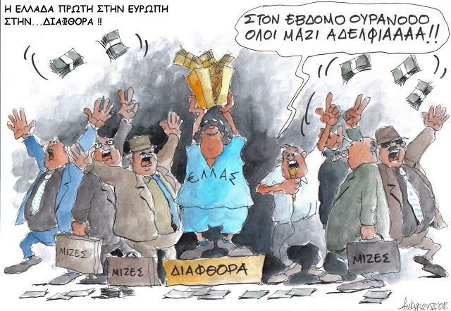 Greece standing on Corruption pedestal, businessmen partying holding kickbacks bags.Ole!