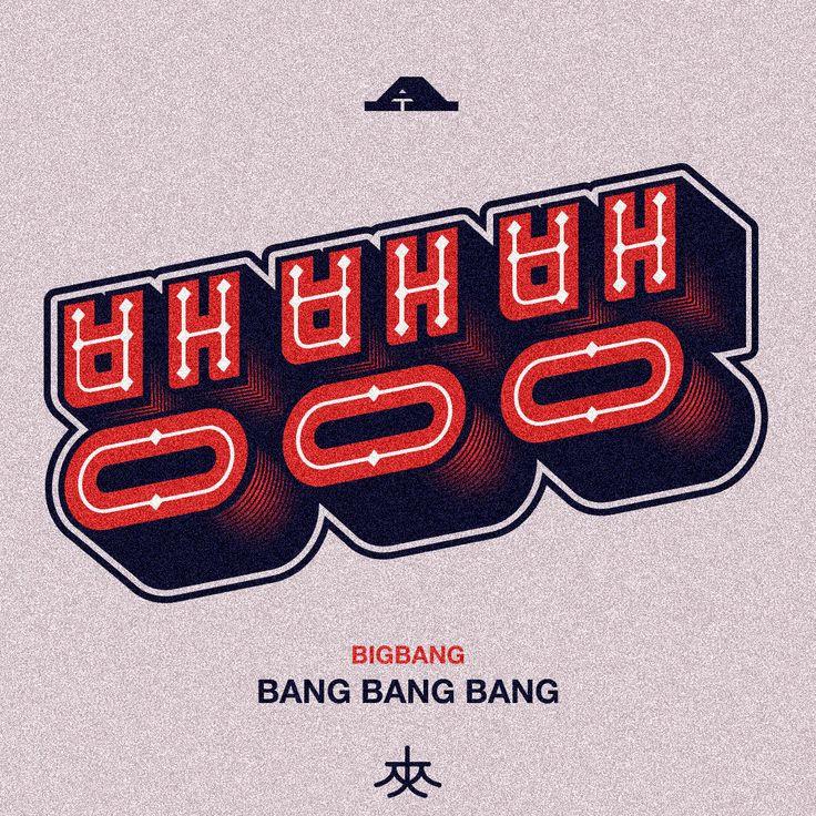 빅뱅 - 뱅뱅뱅#BANGBANGBANG#A #YG