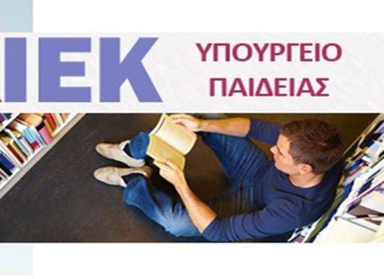 14-10-16 Παρατείνεται η ημερομηνία έναρξης μαθημάτων στα Ι.Ι.Ε.Κ.    14-10-16 Παρατείνεται η ημερομηνία έναρξης μαθημάτων στα Ι.Ι.Ε.Κ.  Στο πλαίσιο ελέγχου και επικαιροποίησης των αδειών λειτουργίας των  Ι.Ι.Ε.Κ. το ΥΠ.Π.Ε.Θ. παρατείνει την ημερομηνία έναρξης μαθημάτων των  ιδιωτικών Ι.Ε.Κ. στην 31η Οκτωβρίου 2016 ημέρα Δευτέρα.  Με την απόφαση αυτή επιτυγχάνεται η εξασφάλιση του συμφέροντος του  Δημοσίου καθώς και των σπουδαστών εξασφαλίζοντας δομές παροχής  κατάρτισης που λειτουργούν μόνο…