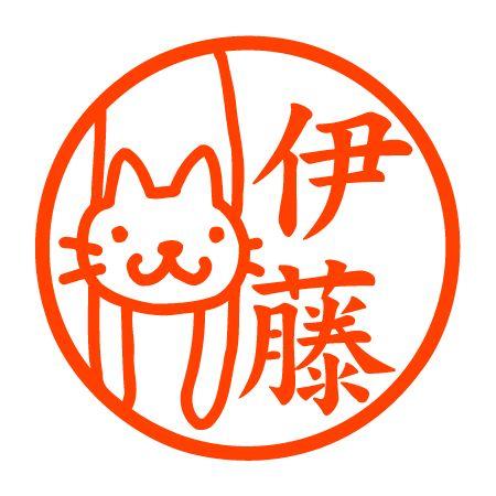 ぶらさがる猫 認め印 - 邪悪なハンコ屋 しにものぐるい オリジナルハンコ、認め印通販
