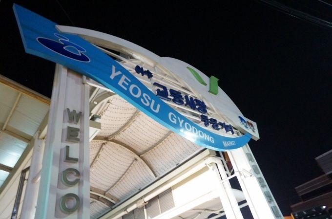 yeo soo kyodong market
