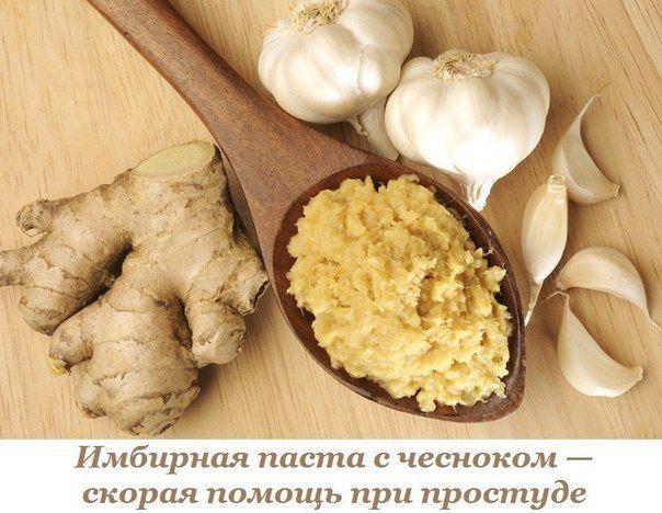 Имбирная паста с чесноком — скорая помощь при простуде