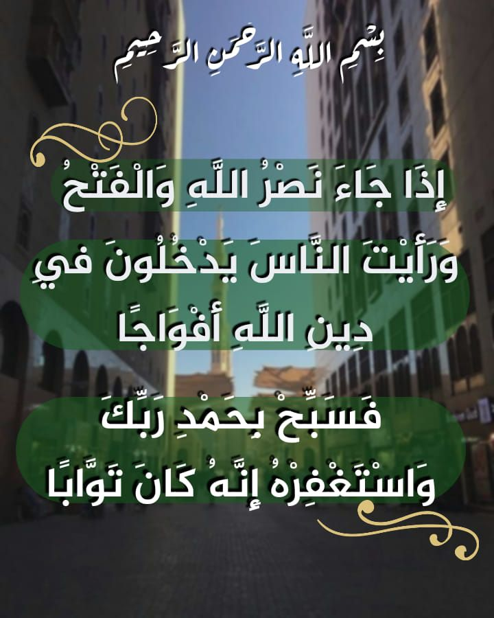 سورة النصر Islamic Gifts Wall Stickers Islamic Happy Islamic New Year