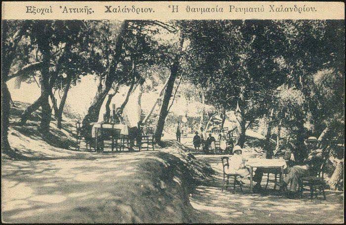 «Εξοχαί 'Αττικής, Χαλάνδριον. 'Η θαυμασία Ρευματιά Χαλανδρίου» γράφει η κάρτα από φωτογραφία του 1920 που απεικονίζει υπαίθριο καφενείο στη ρεματιά.  Αγνωστος φωτογράφος – Συλλογή Χαράλαμπου Γκούβα, Μουσείο Τεχνών και Επιστημών Ηπείρου.