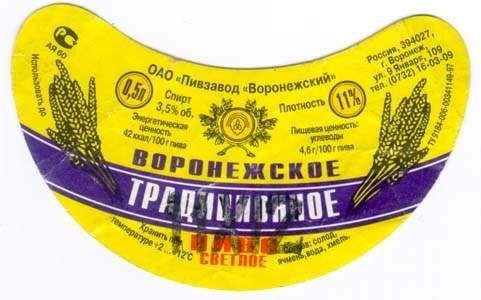 Воронежское традиционное пиво