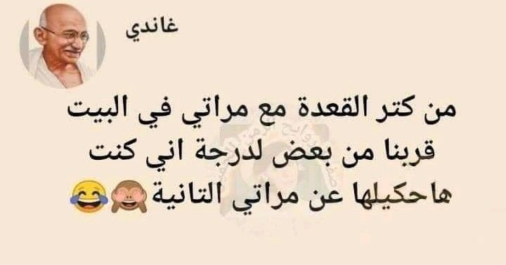 Pin by Nes Ma on ضحك in 2020 | Funny arabic quotes, Pretty words, Funny  jokes