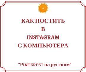 #Видео уроки по #pinterest: как сделать pin из #instagram: пошагово и с пояснениями. Полезные советы для начинающих в Пинтерест на русском языке