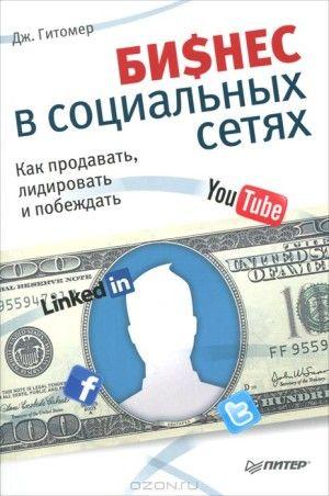 Бизнес в социальных сетях скачать бесплатно