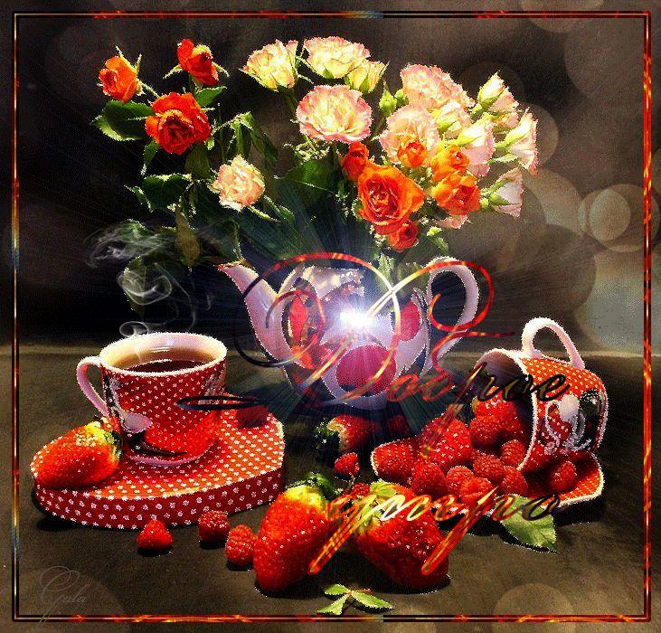 Днем, анимационные открытки доброго утра и прекрасного дня