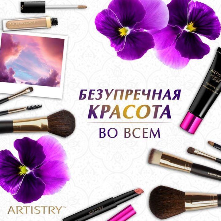 Каждая женщина должна выглядеть великолепно! Безупречный макияж — это уверенность в себе и отличное настроение.  Добиться красоты в любое время и в любом месте поможет бренд ARTISTRY™! Роскошная косметика для прекрасных дам.  #ARTISTRY #красота #вдохновение #inspiration