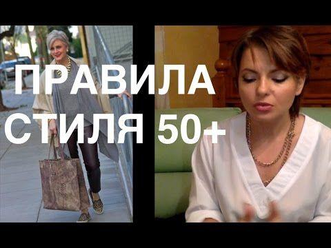 ГАРДЕРОБ ДЛЯ ЖЕНЩИН ЭЛЕГАНТНОГО ВОЗРАСТА 50+. СОВЕТЫ СТИЛИСТА. - YouTube