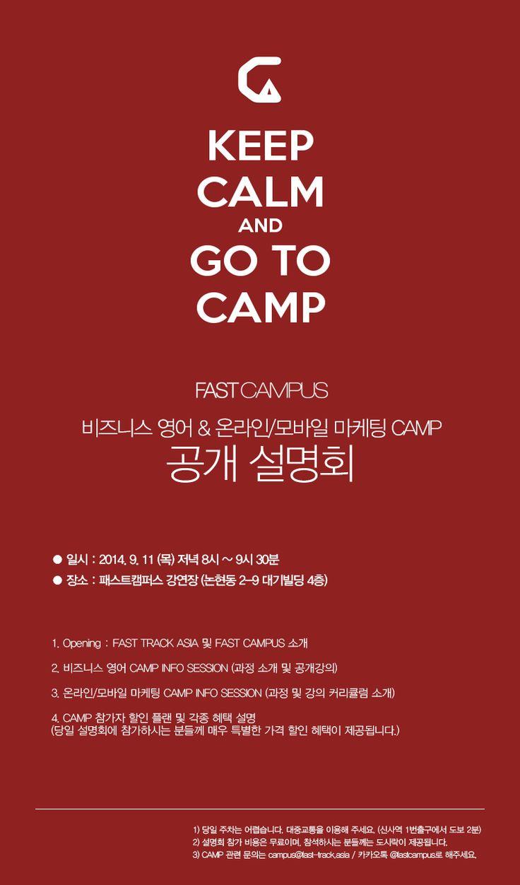 비즈니스 영어 & 온라인/모바일 마케팅 Camp 오프라인 설명회(9/11) 개최!
