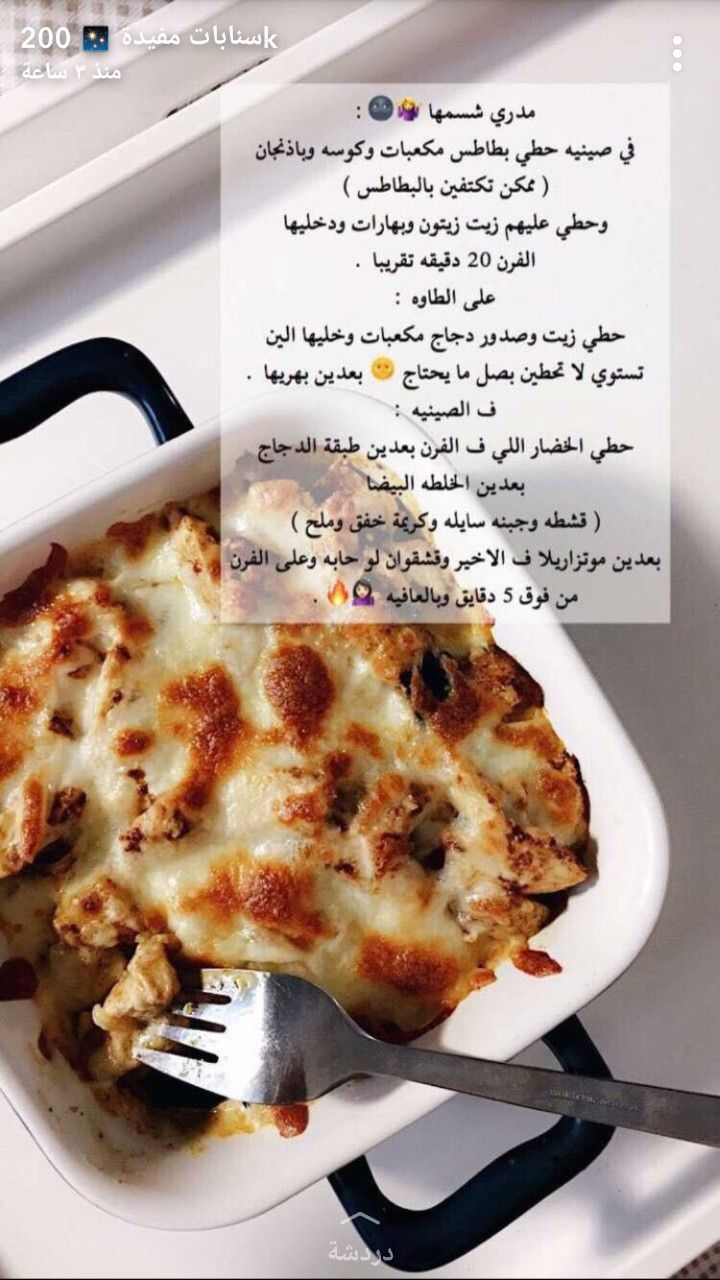 Pin By Moodi On طبخات رمضان Helthy Food Cookout Food Cooking Recipes Desserts