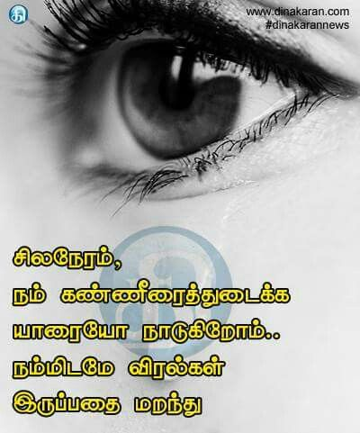 Sad Quotes About Love And Pain In Tamil : tamil ponmozhigal janu poems tamil quotes in need fiction forward ...