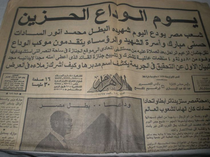 Vintage el Ahram Egyptian newspapers dated October 10,1981 complete issue origin