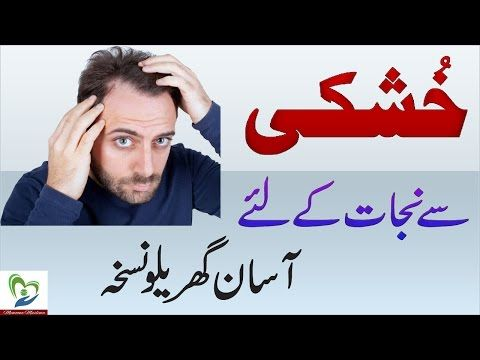 Balon ki Khushki Dandruff Treatment at Home in Urdu Hindi Beauty Tips - YouTube