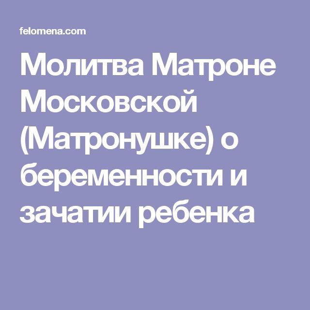 Молитва Матроне Московской (Матронушке) о беременности и зачатии ребенка