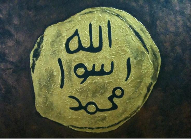 Prophet Mohammad stamp