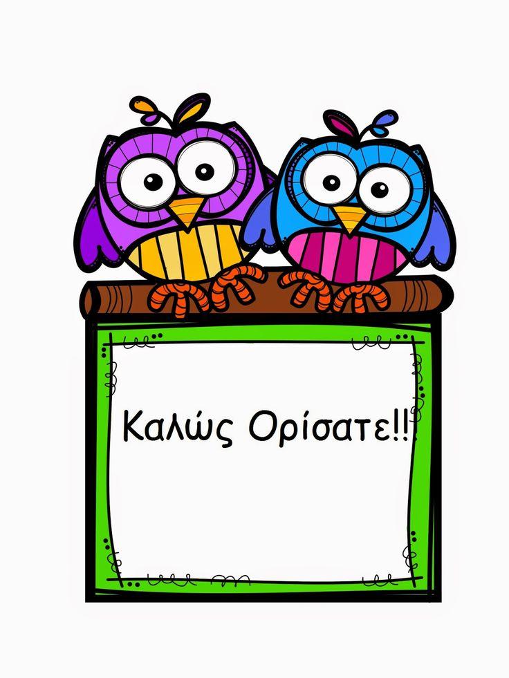 Πάμε Νηπιαγωγείο!!!: Επιστρέψαμε και οργανωνόμαστε για τη νέα σχολική χρονιά!!!