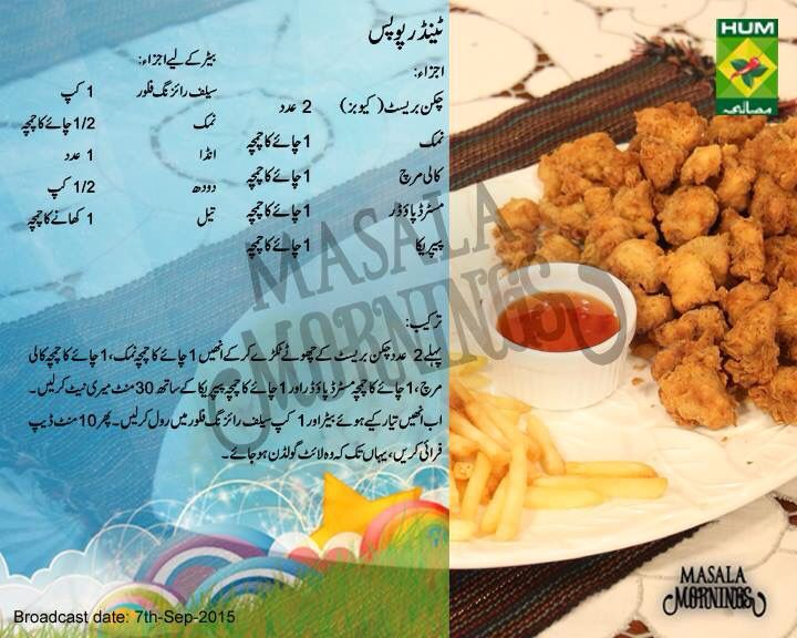 Crispy Chicken Recipe By Shireen Anwer Recipes