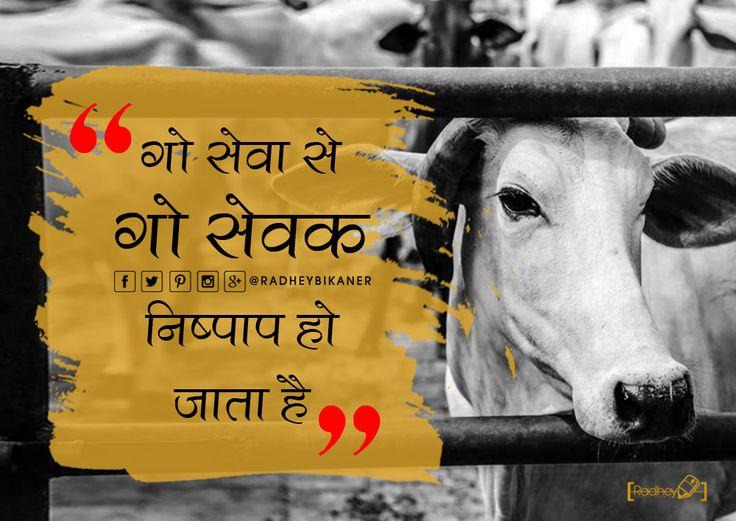 #radheybikaner #गौ_माता #गौ #माता #radhey #bikaner #Krishna  #vectors #Art #radhey #radheybikaner #india_pictures