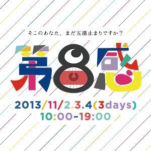 日本大学芸術学部 2013年度芸術祭公式サイト