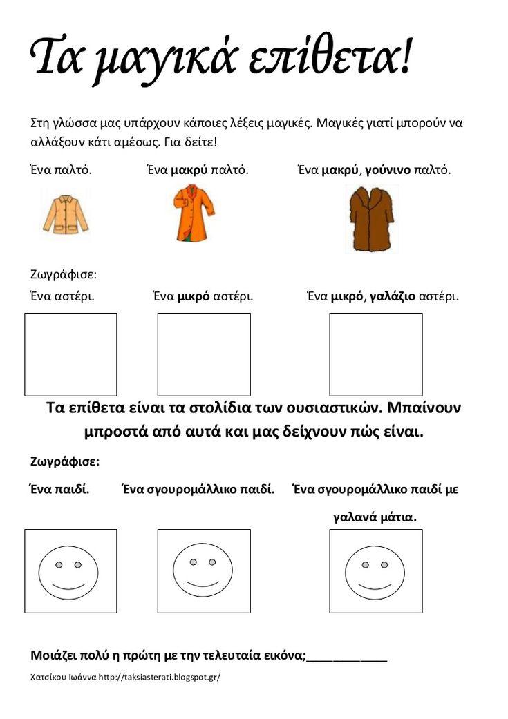 περισσότερα στο http://taksiasterati.blogspot.gr/