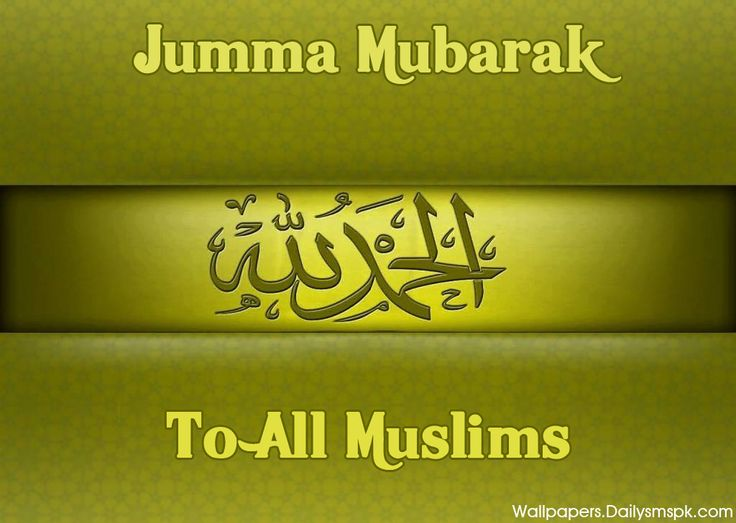 Download Free Islamic Friday JUMMA MUBARAK WALLPAPERS Pictures Images Photos for Fb Facebook Full Size HD Pics New