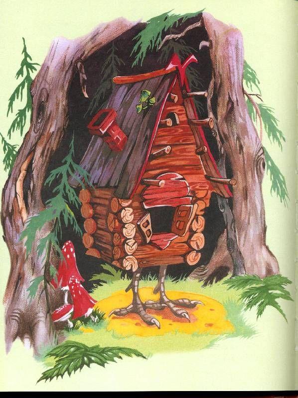 Картинки избушки на курьих ножках из сказок с бабой ягой