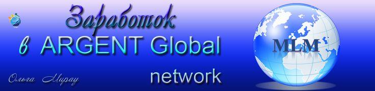 Заработок в Argent Global network