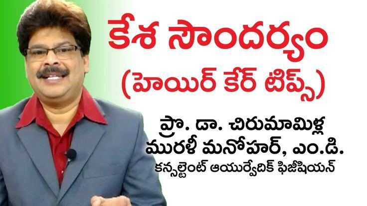 Hair Care   Best Ayurveda Tips   Prof. Dr. Murali Manohar Chirumamilla, ...