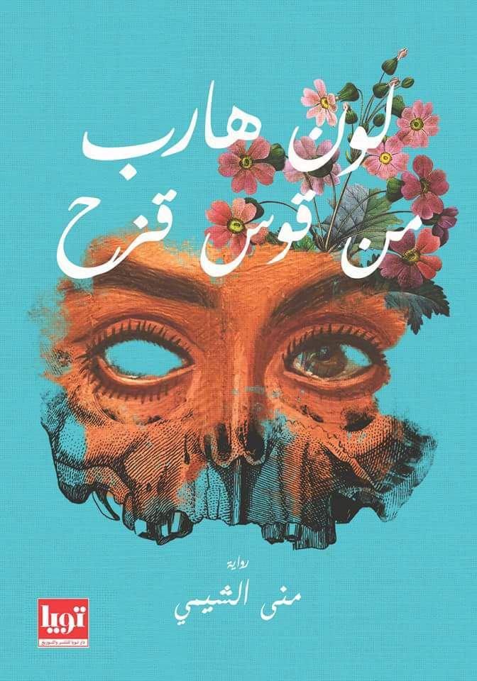 لون هارب من قوس قزح Pdf موقع رواية4يو للروايات العربية والمترجمة Arabic Books Bookaholic Love Book