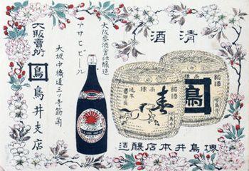 鳥井本店醸造「春駒」のちらし